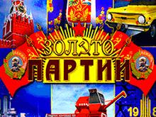 Золото Партии — платный игровой автомат